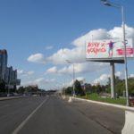 Аминьевское  шоссе 36 (70 м после пересечения с улицей Ватутина, разделительный газон), суперсайт 5х12, Статика, сторона A